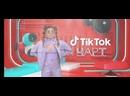 TikTok чарт Ведущая Катя Адушкина Среду 1900 на муз тв