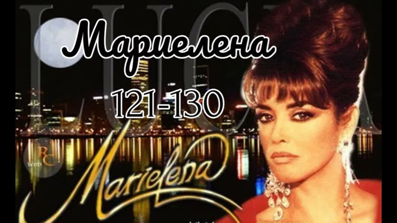 Мариелена 121 130 серии из 229 драма мелодрама США Испания 1992 1995