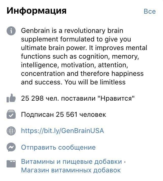 Кейс: Genbrain - стимулятор мозговой активности, 75% ROI, гео США, Канада, Европа, Великобритания, изображение №3