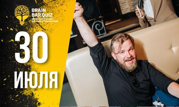 BrainBarQuiz - 30.07 - Квиз в Москве (147 фото)