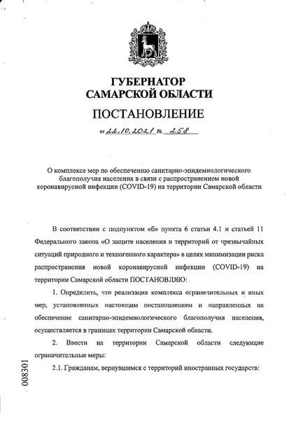 ⚡⚡ Новое постановление губернатора Самарской облас...