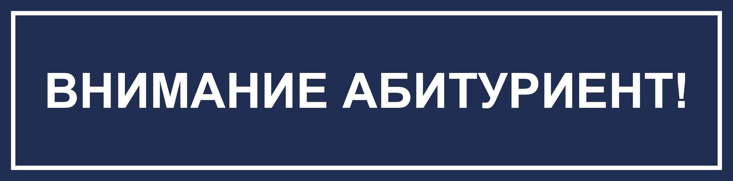 ВНИМАНИЕ АБИТУРИЕНТ!