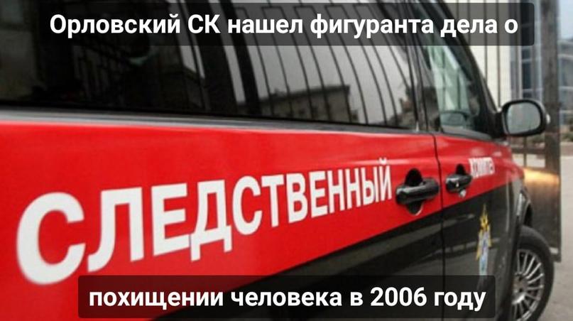 Орловский СК нашел фигуранта дела о похищении человека в 2006 году