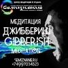 Медитация Джиббериш Ошо | Gibberish Meditation