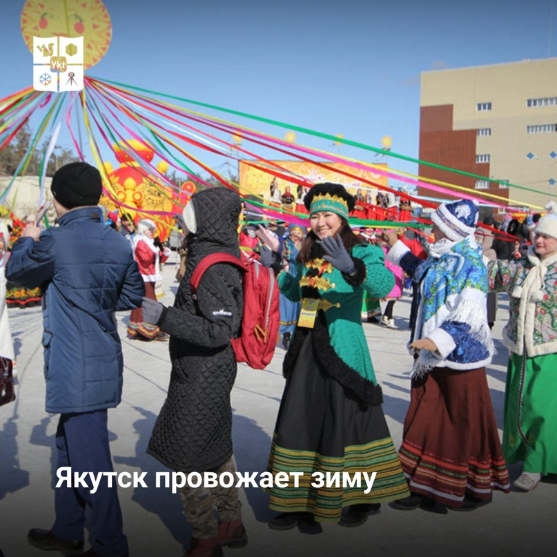 Фото с общегородского праздника «Якутск, встречай весну!».