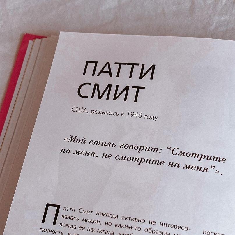 💌✨ Эта книга вдохновит вас! Ведь она о настоящих иконах стиля, которые не боялис...