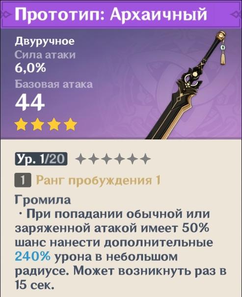 Новичку об оружии. Двуручные мечи, зображення №4