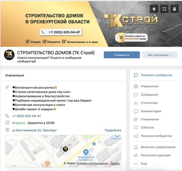 Кейс «Строительство домов. Срубы. Бани» Заявки по 167 рублей из ВК, изображение №1