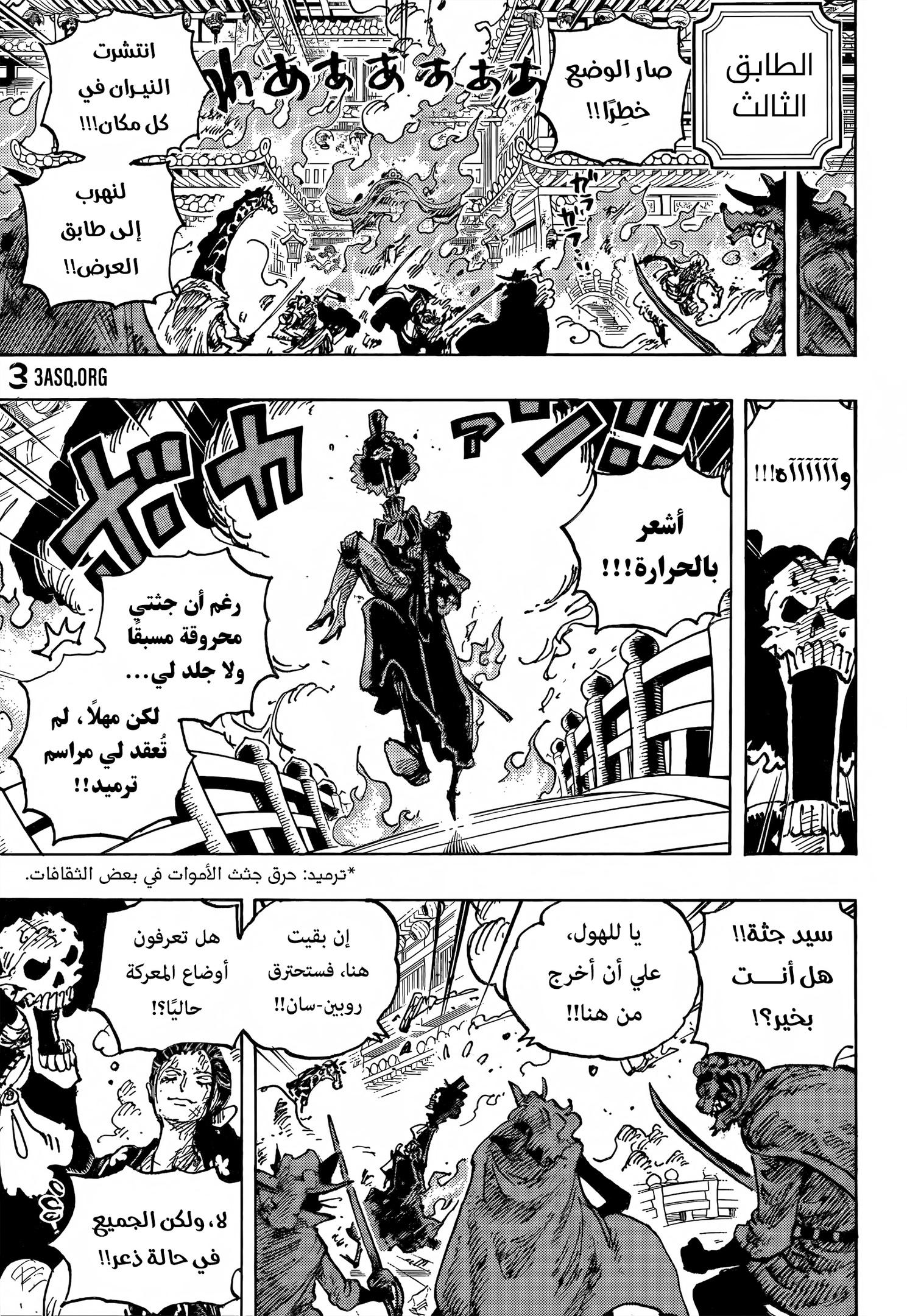 One Piece Arab 1024, image №5