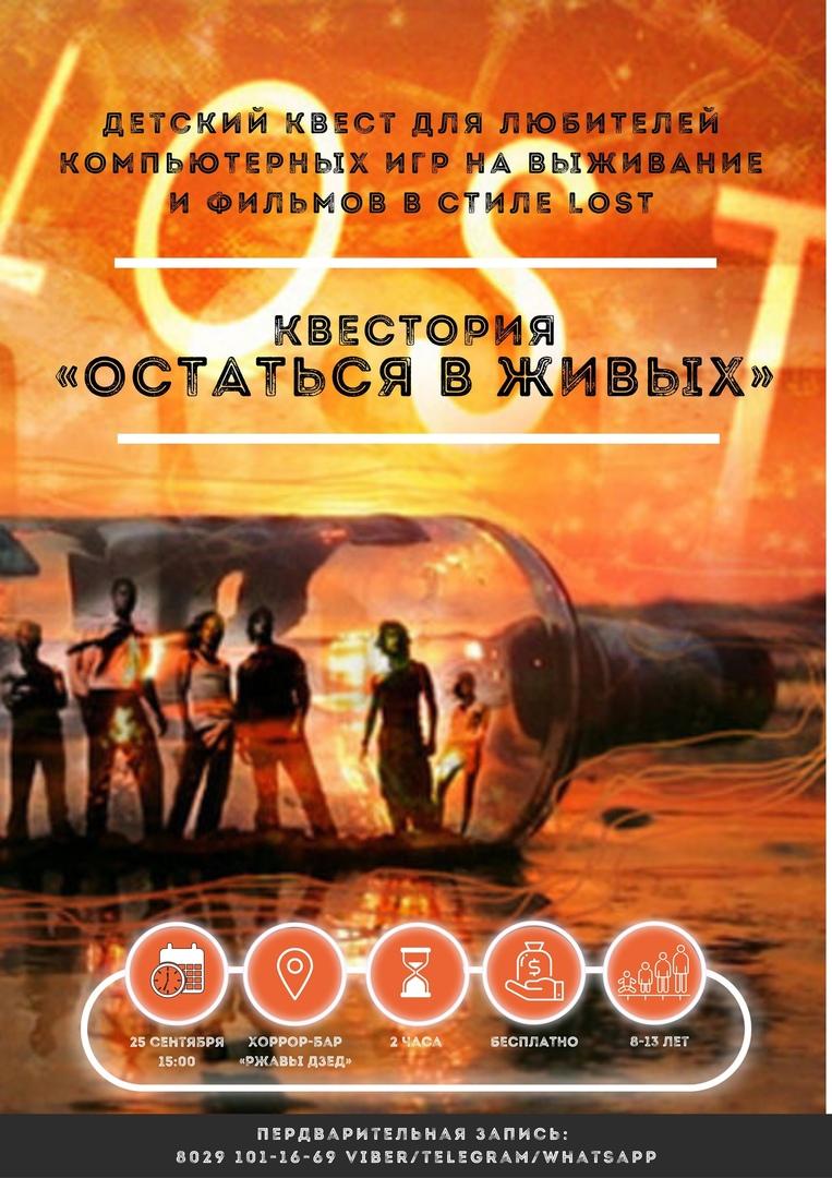 📅 25 сентября ⏰ 15:00   ДЕТСКИЙ КВЕСТ (8-13 лет)