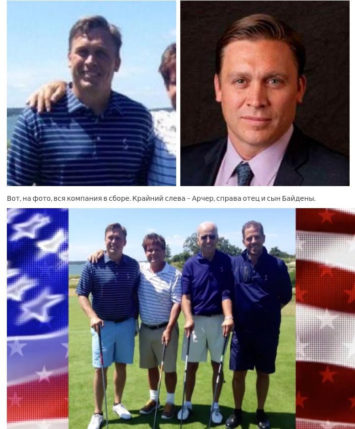 Слева направо: Девон Арчер, неизвестное лицо, Джозеф Байден, Хантер Байден после игры в гольф