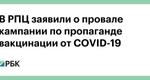 В РПЦ заявили о провале кампании по пропаганде вакцинации от 91859