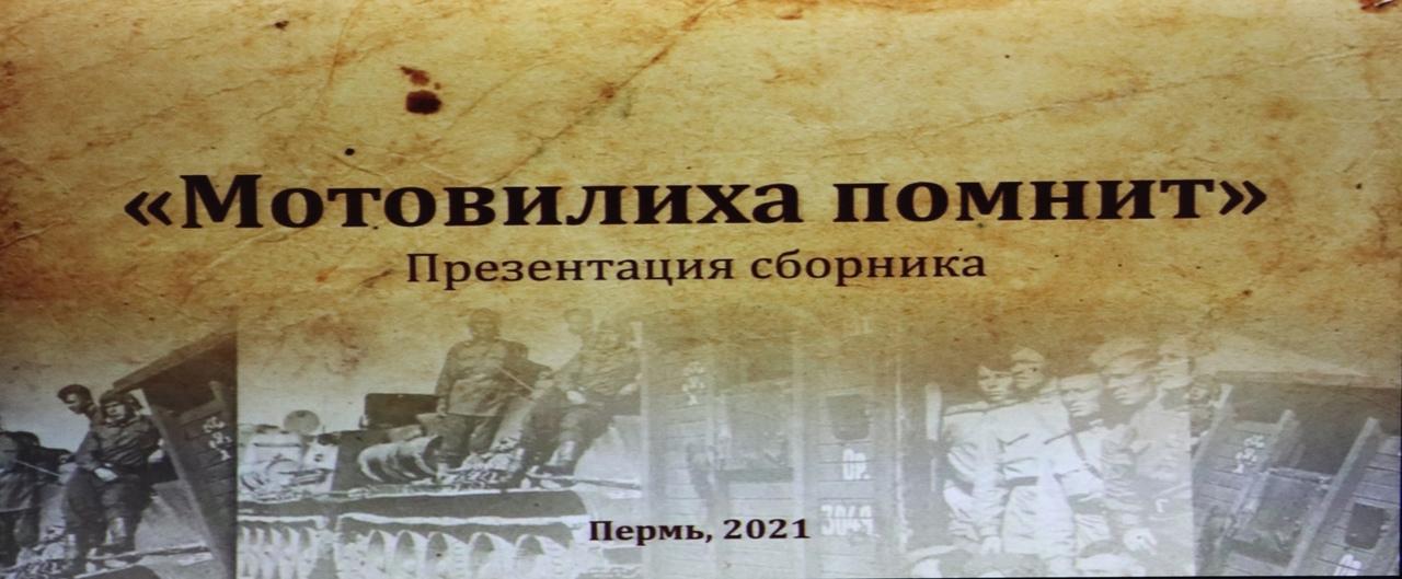 СОШ №135 на презентации сборника воспоминаний «Мотовилиха помнит»