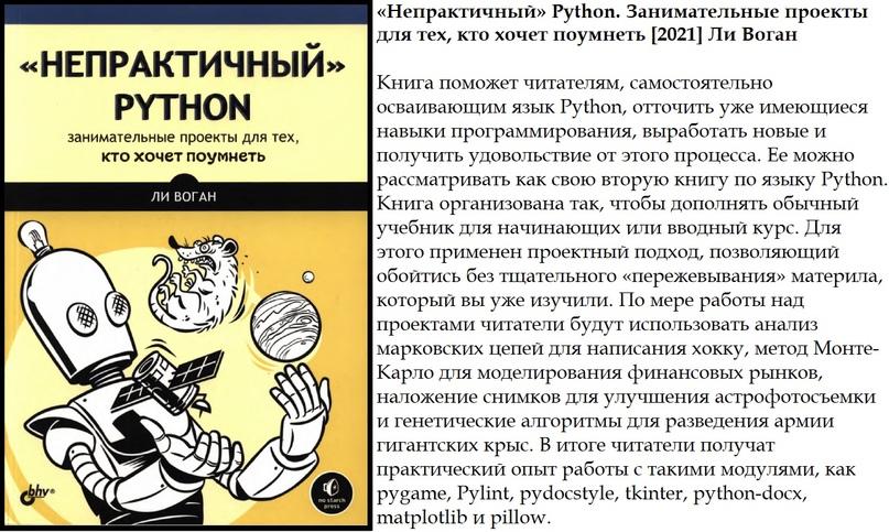 «Непрактичный» Python. Занимательные проекты для тех, кто хочет поумнеть [2021] Ли Воган