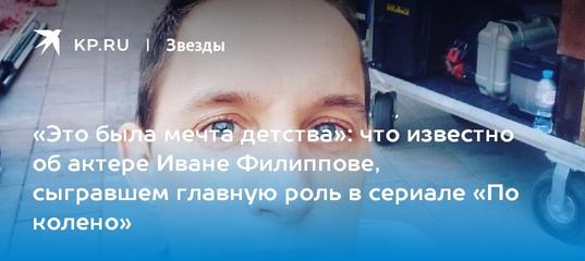 «Это была мечта детства»: что известно об актере Иване Филиппове, сыгравшем главную роль в сериале «По..