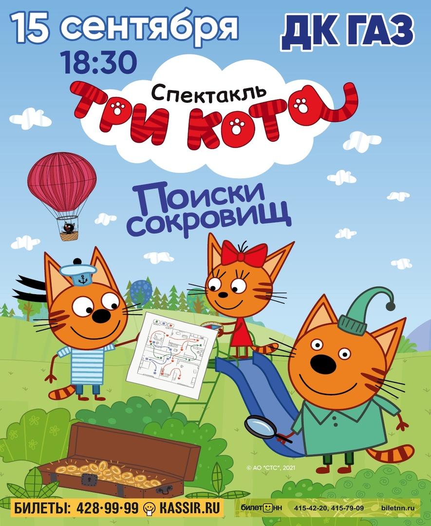 Афиша ТРИ КОТА, Н.Новгород, 15 СЕНТЯБРЯ ,ДК ГАЗ.