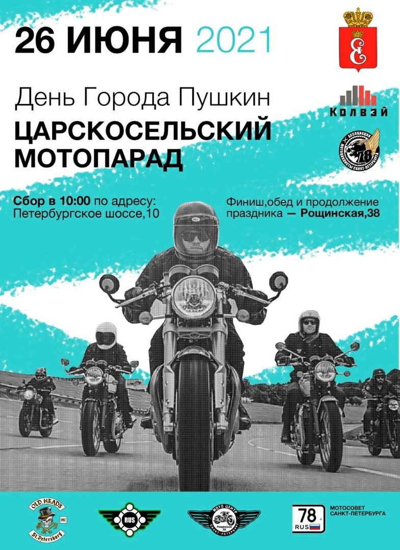 26.06 Царскосельский Мотопарад!