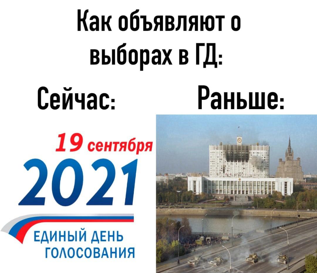 Парламент в России 🏛