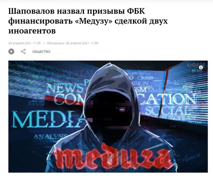 Команда Навального отрабатывает повестку «давления» российских властей на СМИ пр...