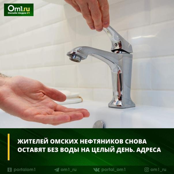 Жителей омских Нефтяников снова оставят без воды н...