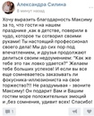 Виноградов Максим   Иваново   3