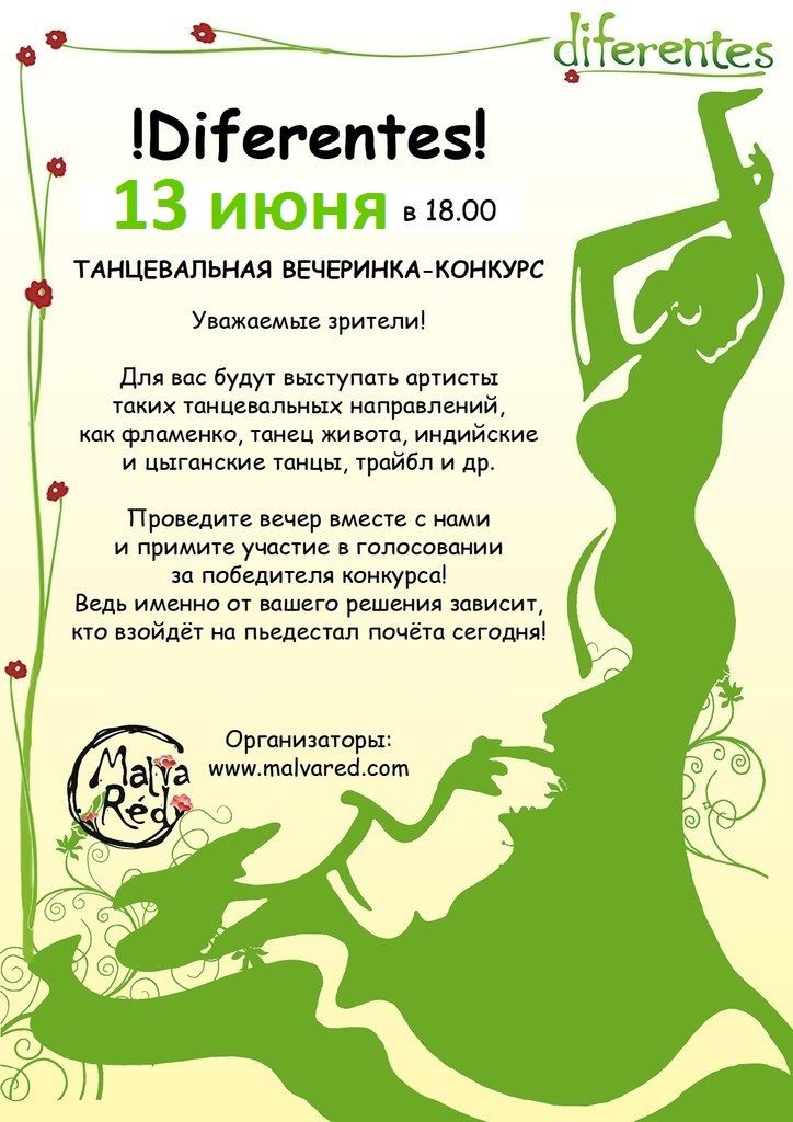 Афиша Москва DIFERENTES! - 13 июня - в 18-00