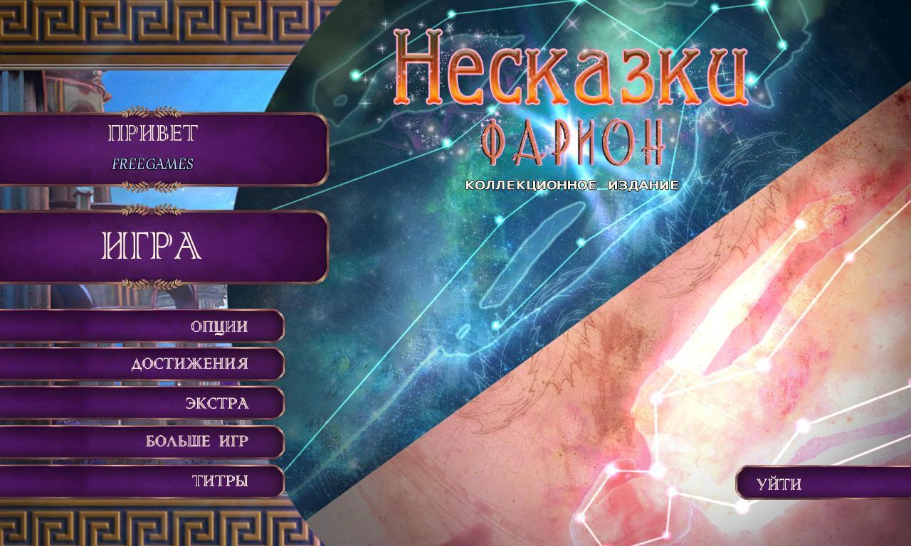 Несказки 10: Фарион. Коллекционное издание | Nevertales 10: Faryon CE (Rus)