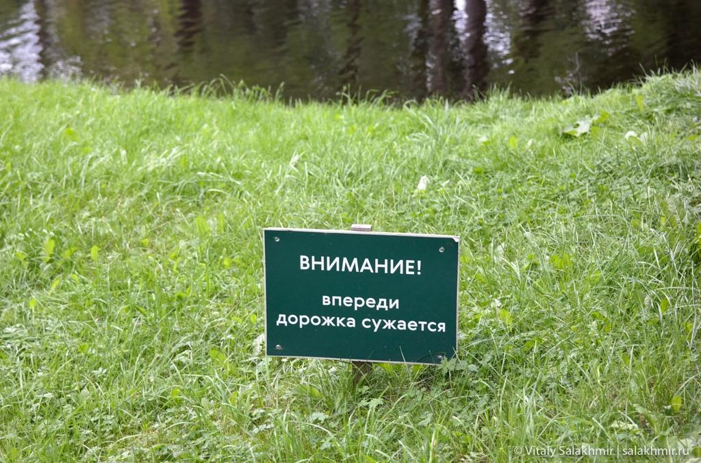 Табличка в дворцовом парке, Гатчина 2020
