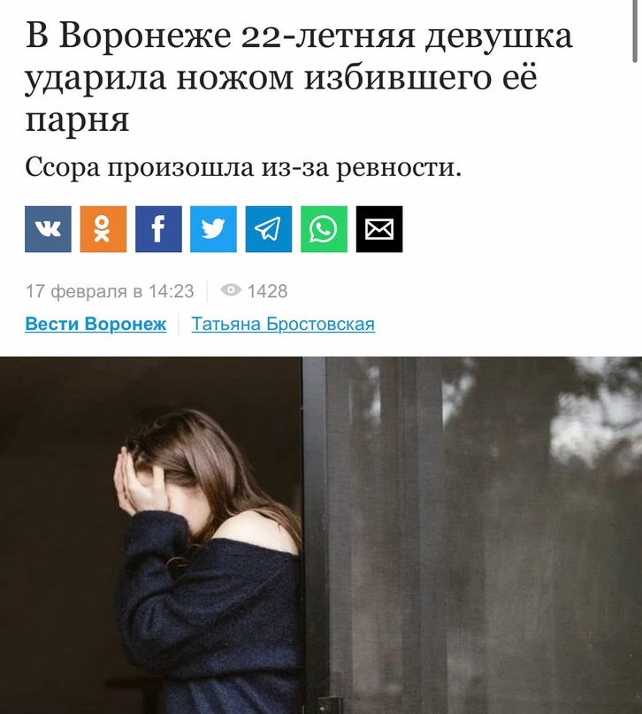 Полиция задержала в Воронеже 22-летнюю девушку, которая набросилась с ножом на с...