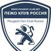Peugeot Fan Club Russia - - Пежо Клуб Россия