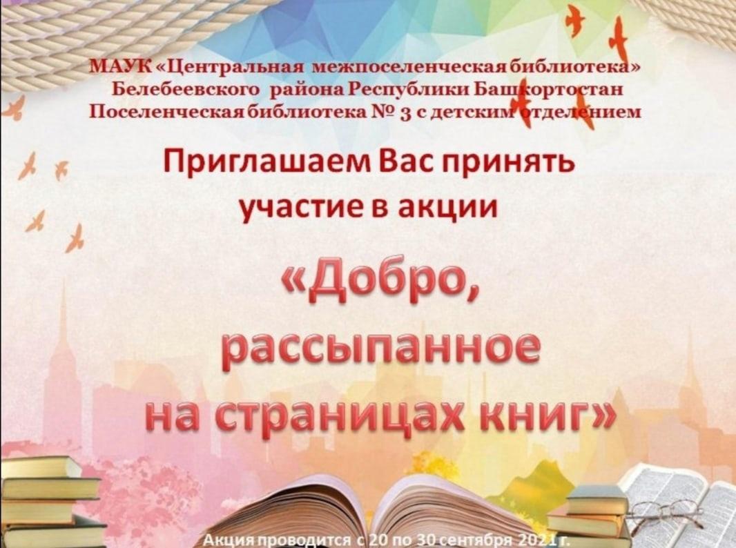 """#Добро_рассыпанное_на_страницах_книг#ПБ3сДО МУ""""Кимрская"""