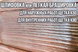 шлифовка или легкая брашировка