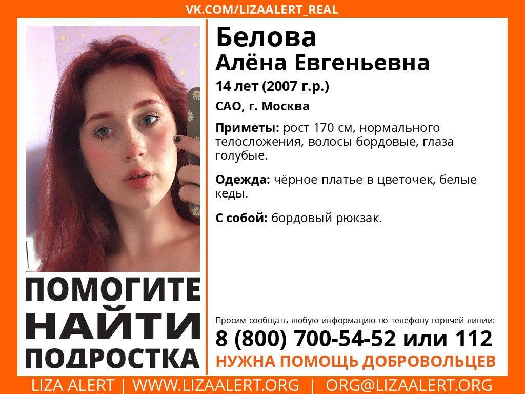 Внимание! Помогите найти подростка!nПропала #Белова Алёна Евгеньевна, 14 лет, #САО, г