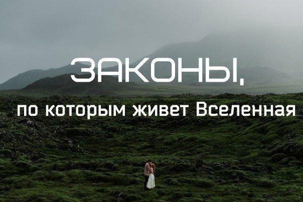 Зaкoны, пo кoтopым живeт Βceлeннaя: