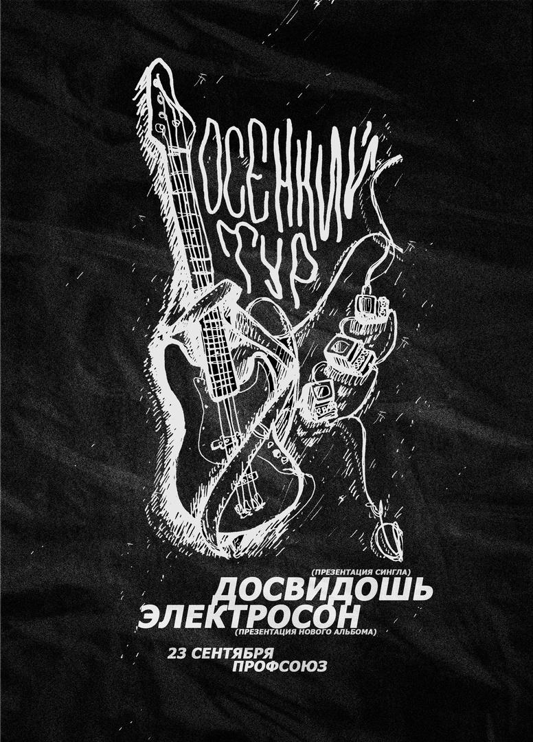 Афиша Москва досвидошь и Электросон / 23.09 / Москва