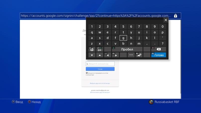 Как связать свою учётную запись PlayStation 4 с YouTube, изображение №8