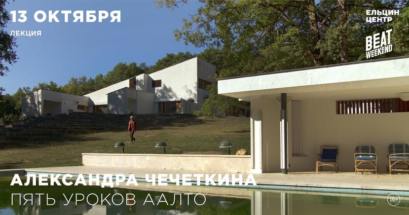 13 октября после показа фильма «Аалто» в фойе кинозала Ельцин Центра с лекцией в...