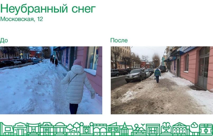 Как решить проблему в городе? Нужен только смартфон, изображение №4
