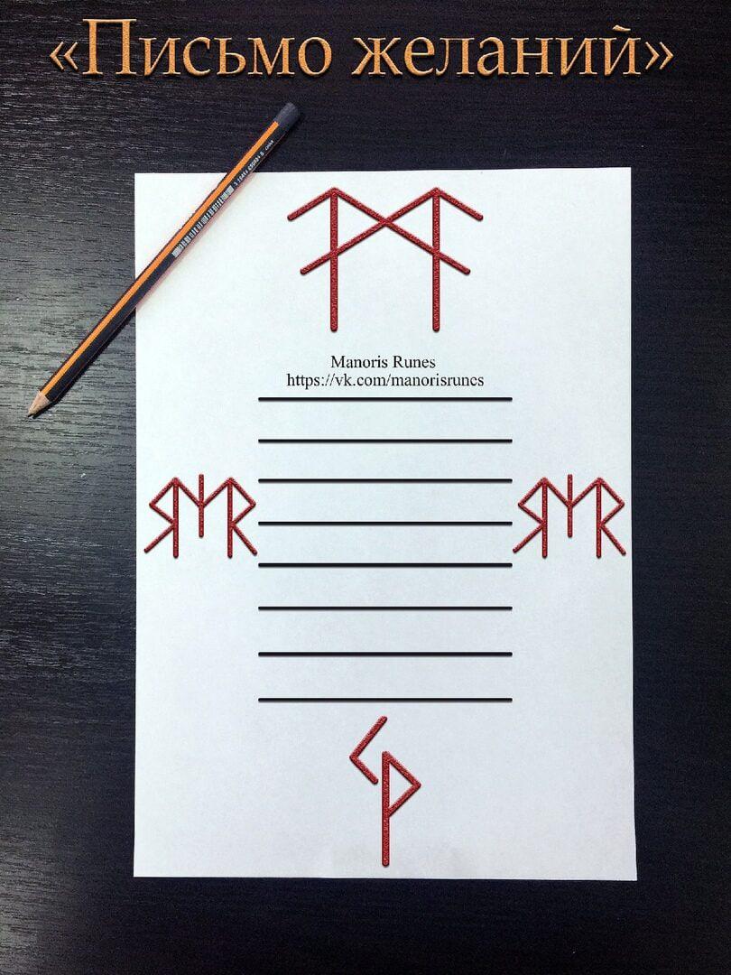 Акция Письмо желаний  MmBvEBJKjxs