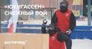 Снежный бой   #мыдостигаем@mc_au   В субботу 27 марта на хоккейной коробке во дворе дома по улице До