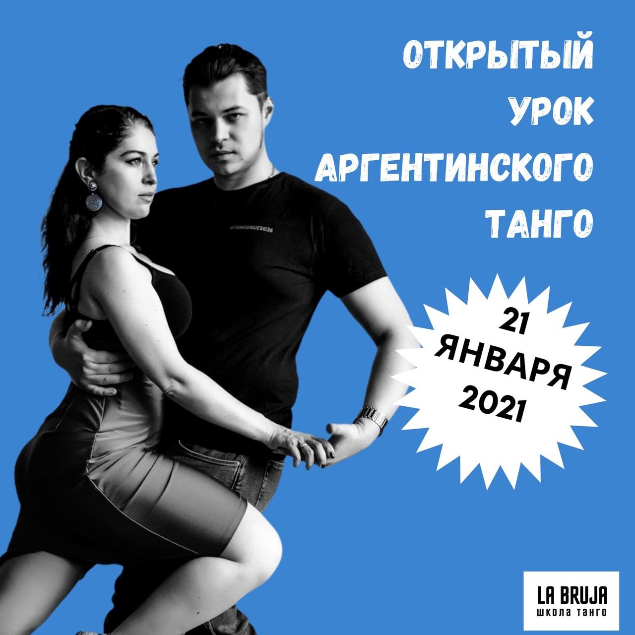 Афиша Воронеж Открытый урок Аргентинского танго 21 января 2021
