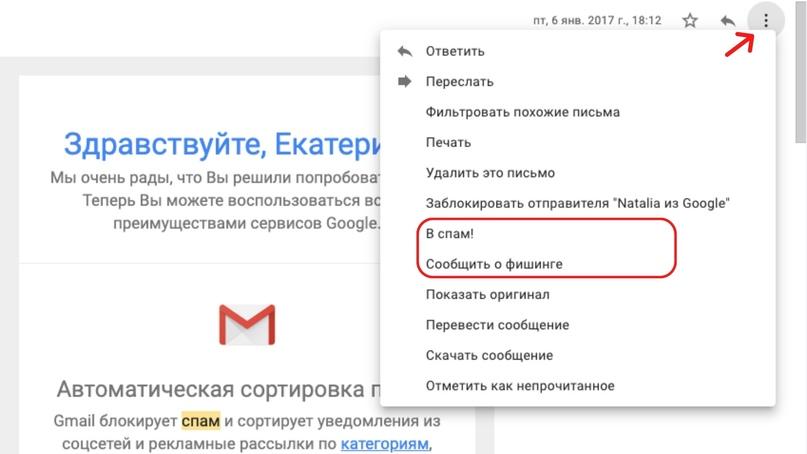 Варианты реакции в Gmail