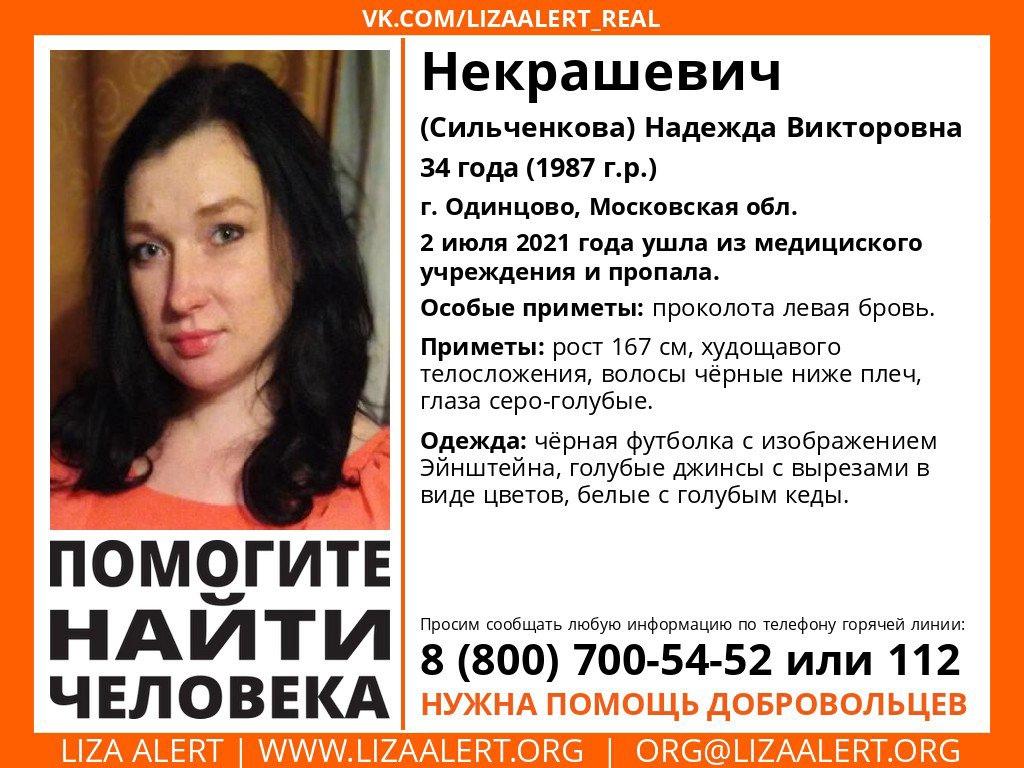 Внимание! Помогите найти человека! Пропала #Некрашевич (Сильченкова) Надежда Викторовна, 34 года, г