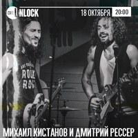 18/10 Kistanov & Resser | Unlock Cafe