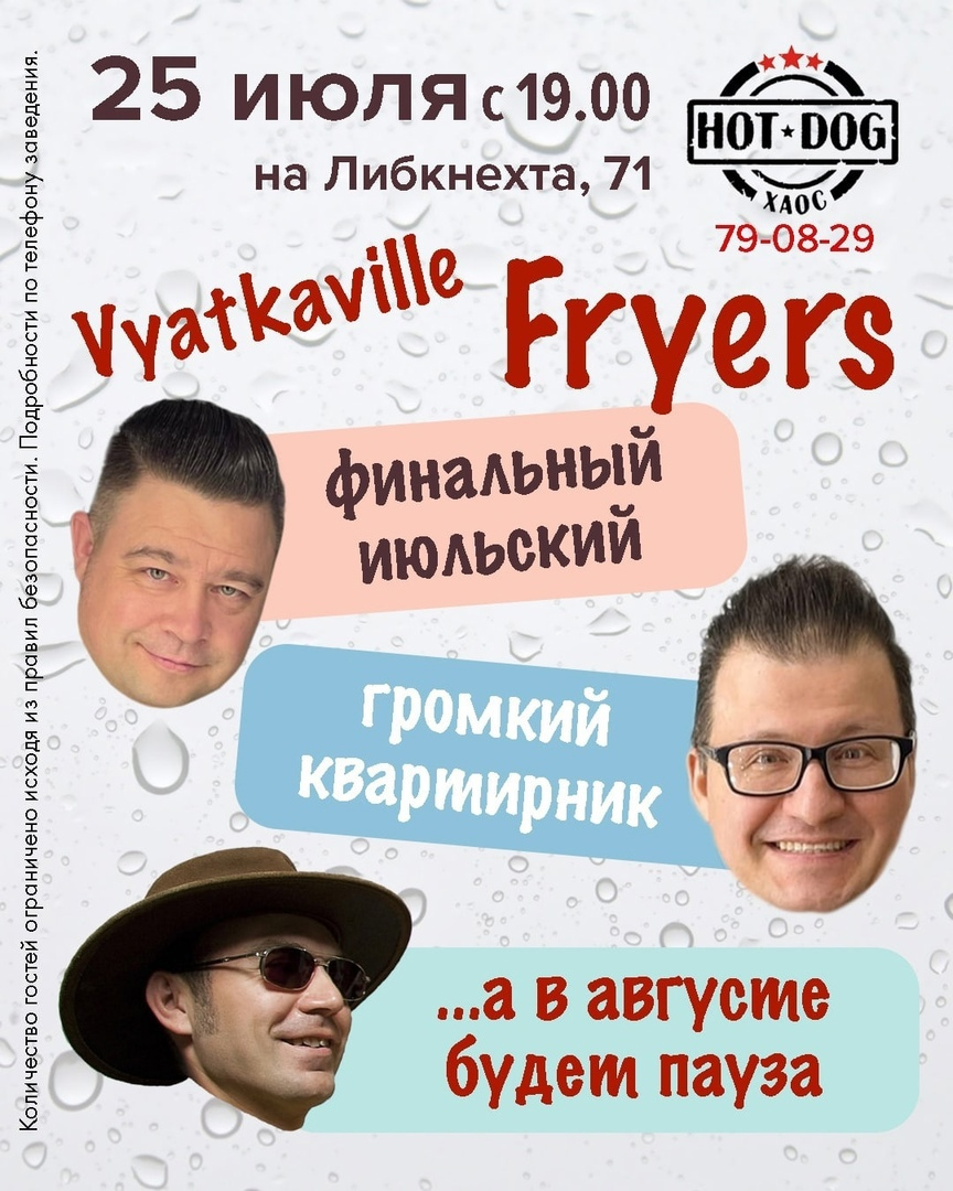 25.07 Rommitz & the Ol' Time Shakers в кафе Hot Dog House!