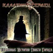Кладбище Сердец - Страшные Истории Твоего Города (Альбом)