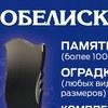 """Памятники в Орске! """"ОБЕЛИСК-СЕРВИС"""""""