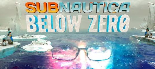 РЕЛИЗ ПОЛНОЙ ВЕРСИИ ► Subnautica: Below Zero (СТРИМ) #1