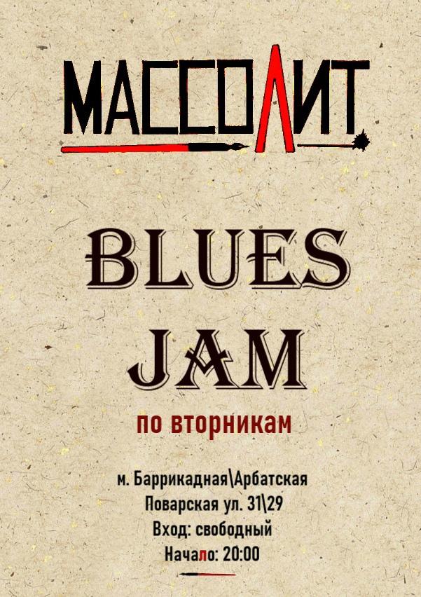 24.08 Blues Jam в МассоЛит!