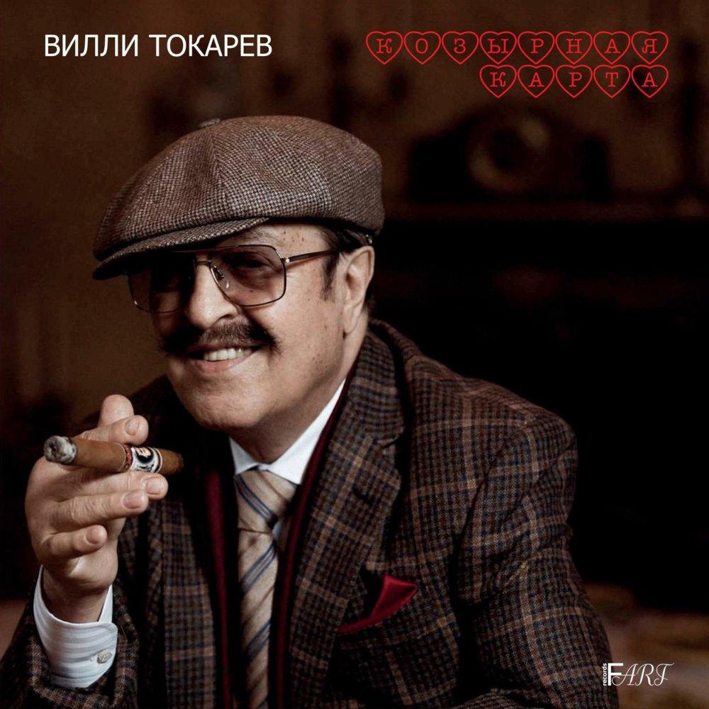 Вилли Токарев album Козырная карта